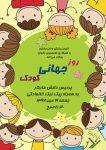 روز جهانی کودک با همکاری دو سازمان زرتشتی در شهر یزد