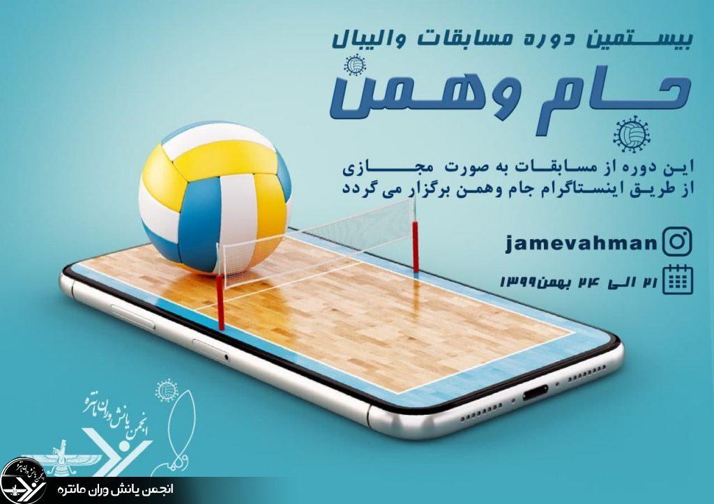 بیستمین دوره مسابقات والیبال جام وهمن